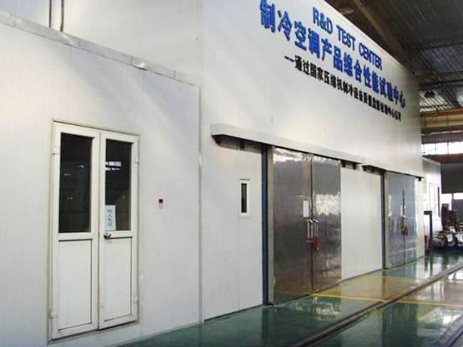 制冷空调产品综合性能检测中心